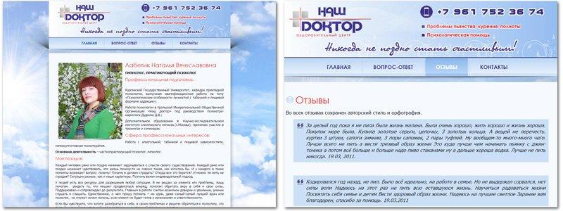 Сайт-визитка для оздоровительного центра