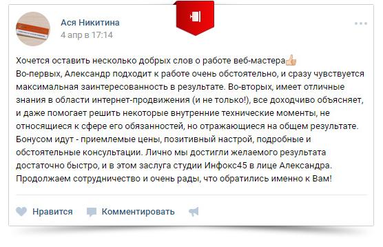 Отзыв за ведение рекламы на Яндекс Директ
