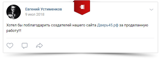 Отклик о разработке сайта - дверь45.рф
